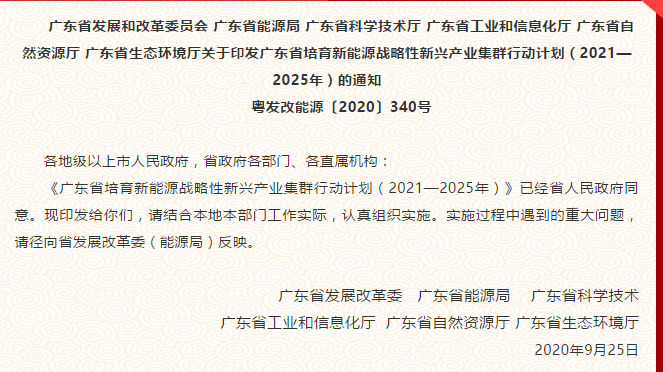 廣東省培育新能源戰略性新興產業集群行動計劃(2021-2025年)