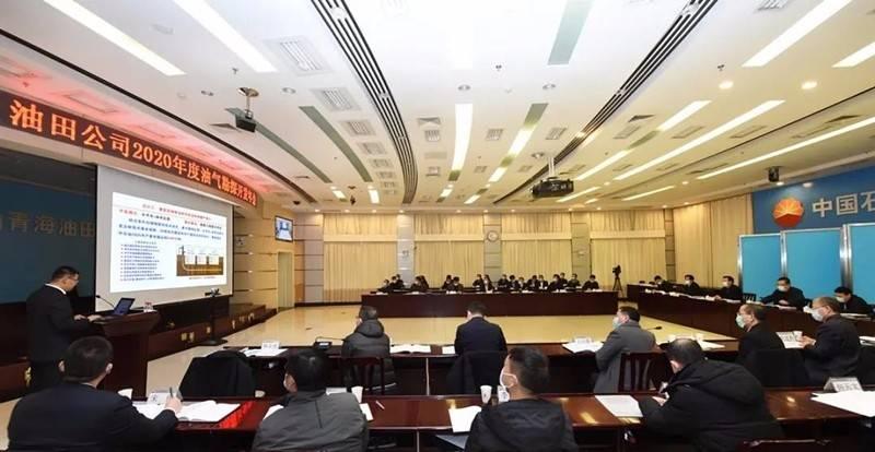 青海油田召开2020年度油气勘探开发年会