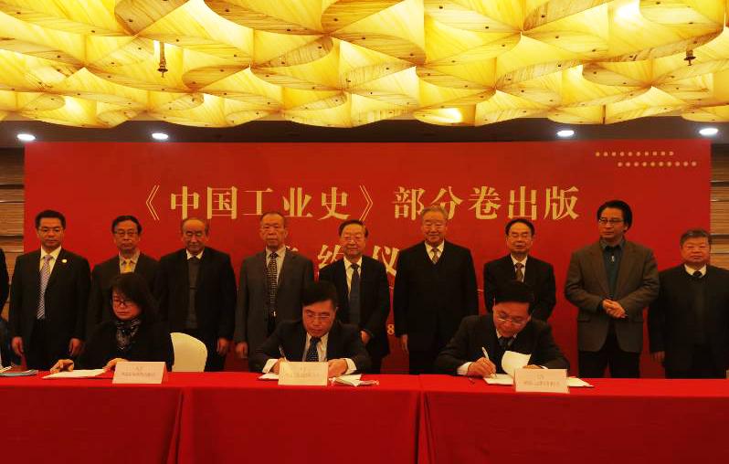 《中国工业史》部分卷——《中国工业史·核工业卷》出版签约