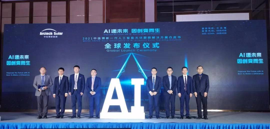 中信博发布《中信博新一代人工智能光伏跟踪解决方案白皮书》