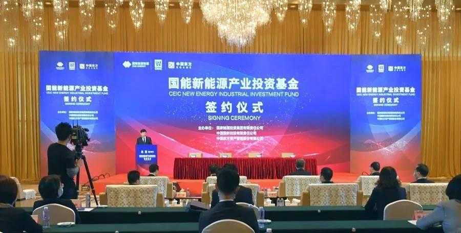 国家能源集团联合中国国新、中国东方成立百亿新能源产业基金