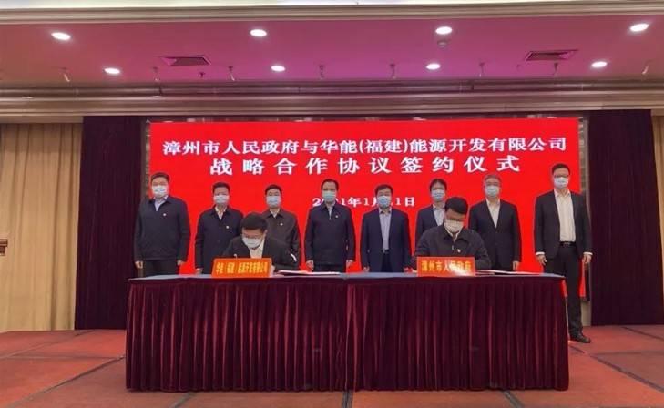 1000亿!漳州市人民政府与华能集团签订战略合作框架协议