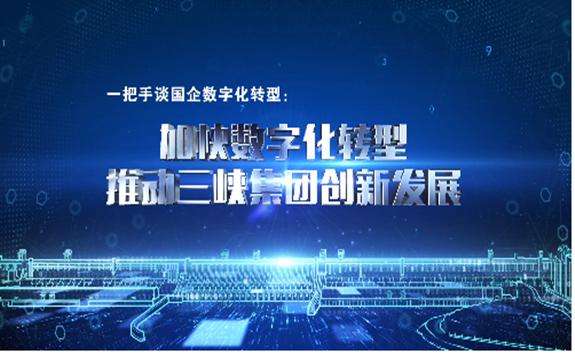 """三峡集团:加快数字化转型 推动清洁能源和长江生态环保""""两翼齐飞"""""""