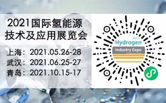 中国(武汉)国际氢能源技术及应用展览会暨中国武汉国际氢能源产业高峰论坛