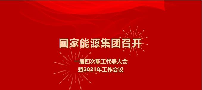 """国家能源集团王祥喜:""""十四五""""时期可再生能源新增装机7000万-8000万千瓦"""