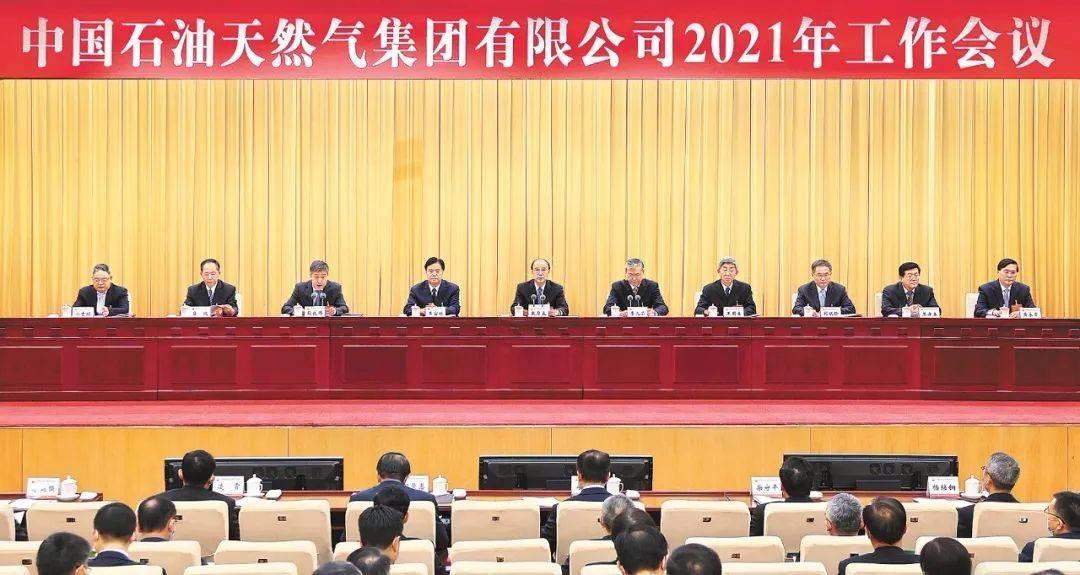 中国石油集团2021年工作会议以视频形式在北京召开,部署了这几件大事!