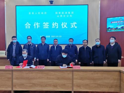 国家能源投资集团与山西盂县县政府签署光伏发电项目合作协议