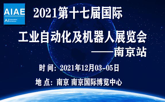 2021第十七届国际工业自动化及机器人展览会__南京站
