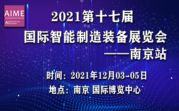 2021第十七届国际智能制造装备展览会__南京站