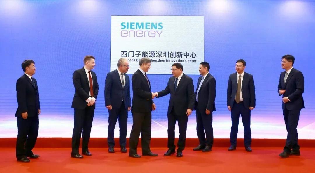 西门子能源在深圳建立的创新中心今天正式落成