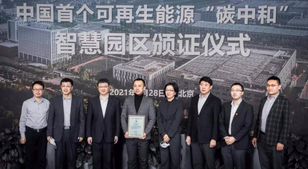 """金风科技中国首个可再生能源""""碳中和""""智慧园区获得认证"""