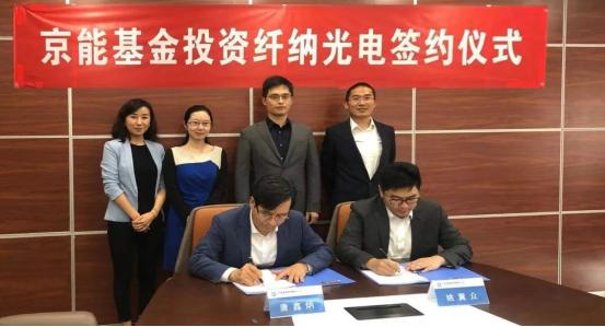 钙钛矿光伏技术领军企业纤纳光电宣布完成C轮融资,共计3.6亿元