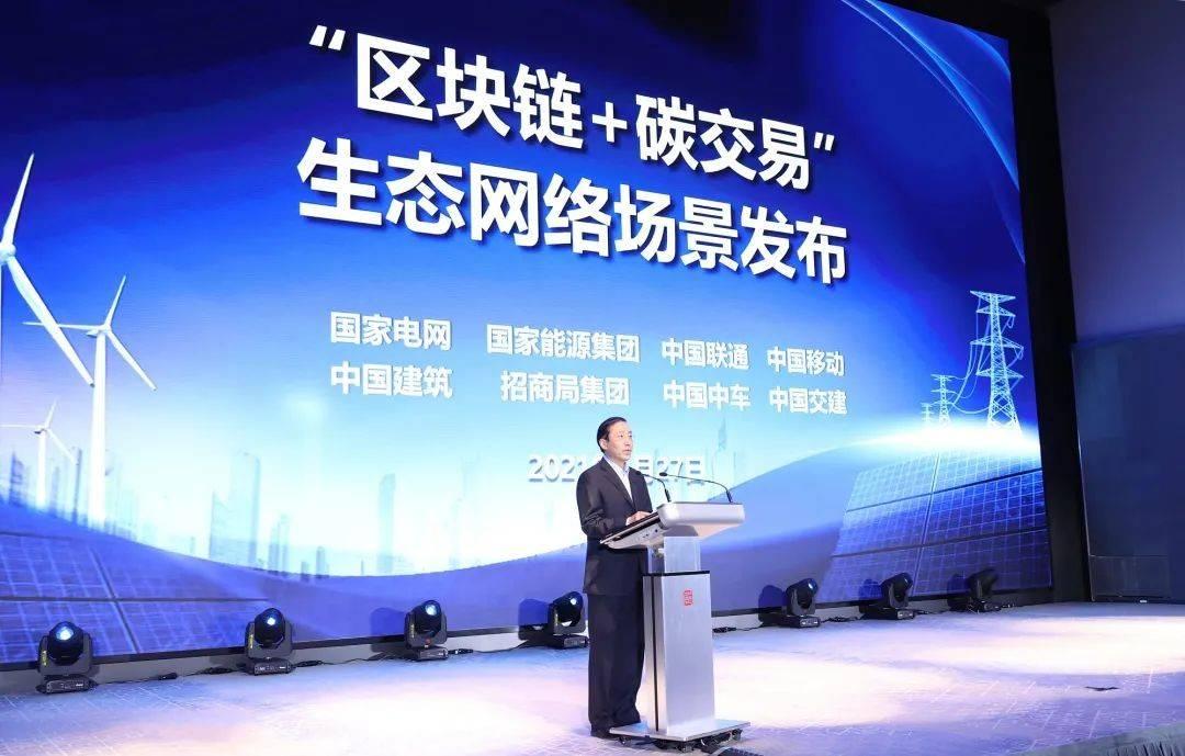 """北京市长安链生态联盟工作推进会在京召开,发布""""区块链+碳交易""""生态网络场景"""