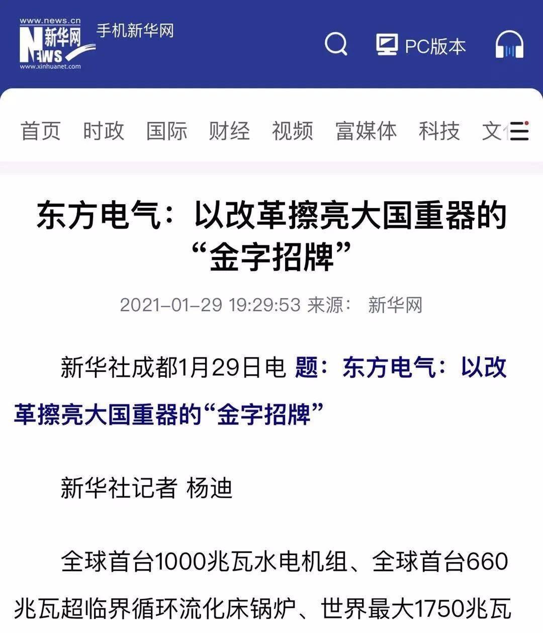 """东方电气:以改革擦亮大国重器的""""金字招牌"""""""