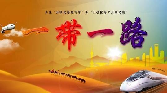 """中国与171个国家和国际组织签署205份共建""""一带一路""""合作文件"""