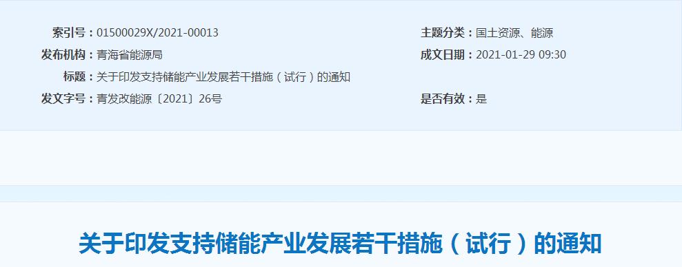 青海省关于印发支持储能产业发展若干措施(试行)的通知