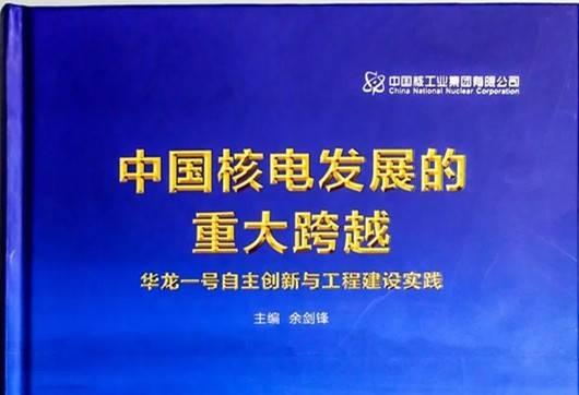 中核集团正式发布《中国核电发展的重大跨越——华龙一号自主创新与工程建设实践》