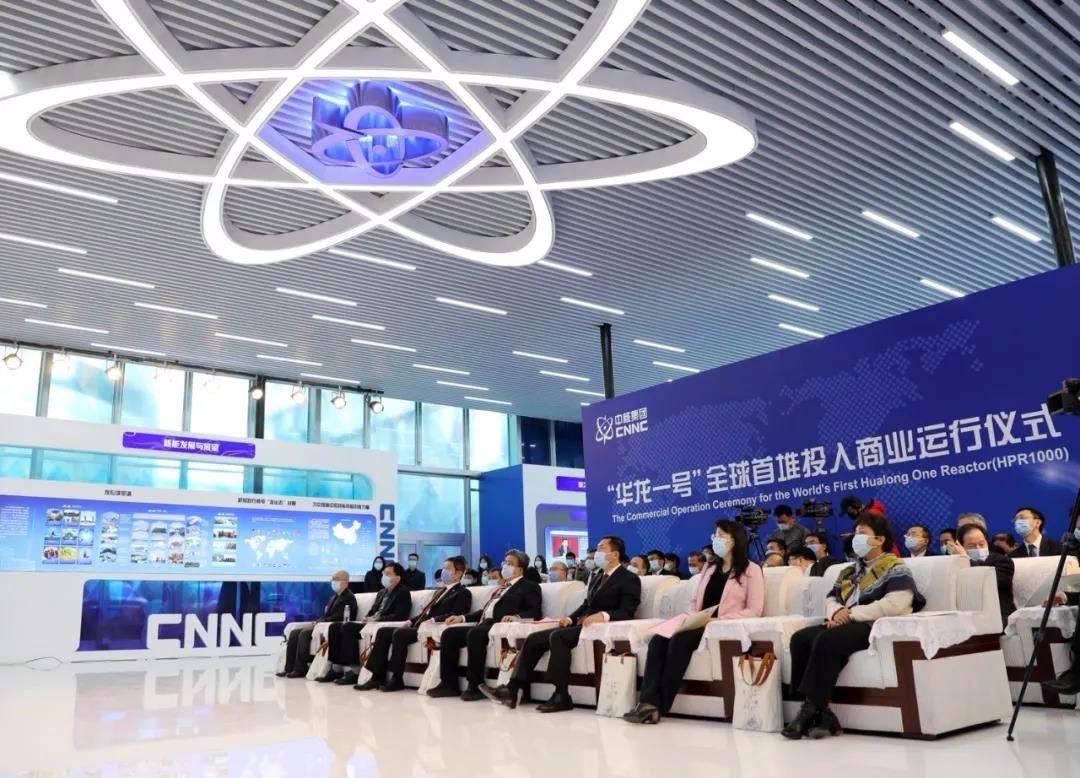 中核集团2021年新春中外记者见面会暨华龙一号全球首堆商运发布会在京召开
