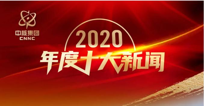 中核集团2020年度十大新闻