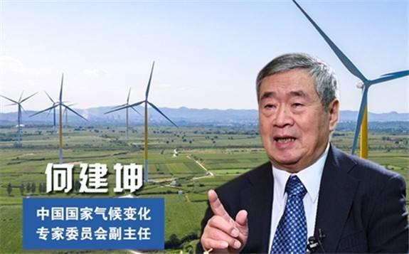 国家气候变化专家委员会副主任何建坤:推动碳达峰、碳中和,将从何处发力?