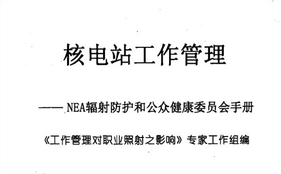 核电站工作管理——NEA辐射防护和公众健康委员会手册(附PDF下载)