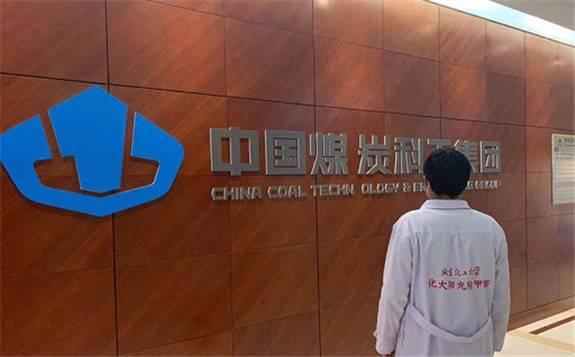 中国煤炭科工:数字化转型引领煤炭行业科技进步