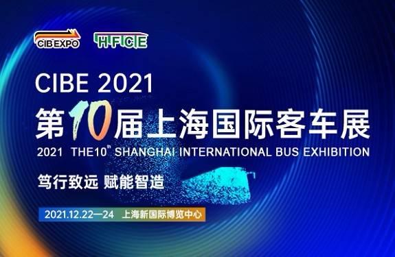 CIBE 2021第10届上海国际客车展览会