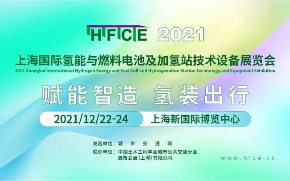 HFCE 2021 上海国际氢能与燃料电池及加氢站技术设备展会