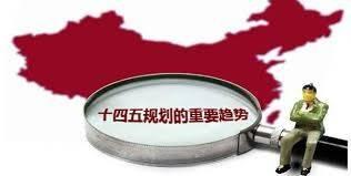 """关于印发《中国(上海)自由贸易试验区 临港新片区综合能源""""十四五""""规划》的通知及解析"""