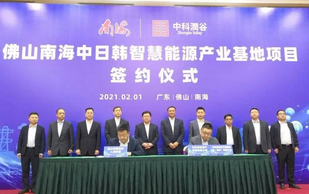 佛山南海中日韩智慧能源产业基地项目举行签订仪式
