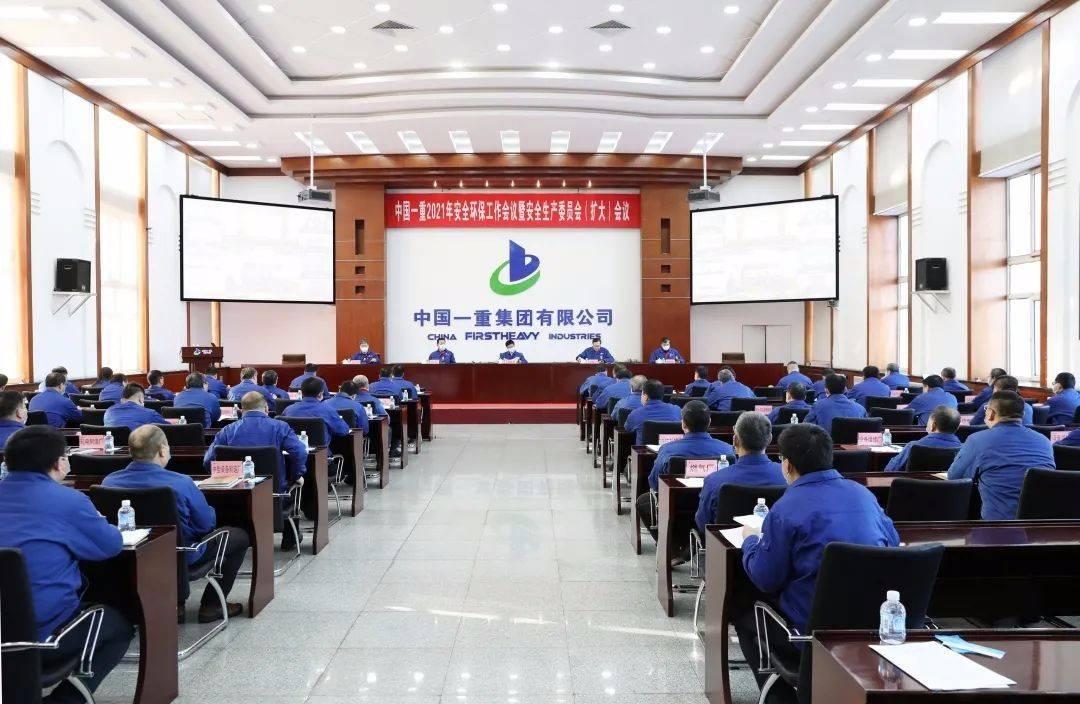 坚持安全绿色发展,中国一重部署2021年安全环保工作