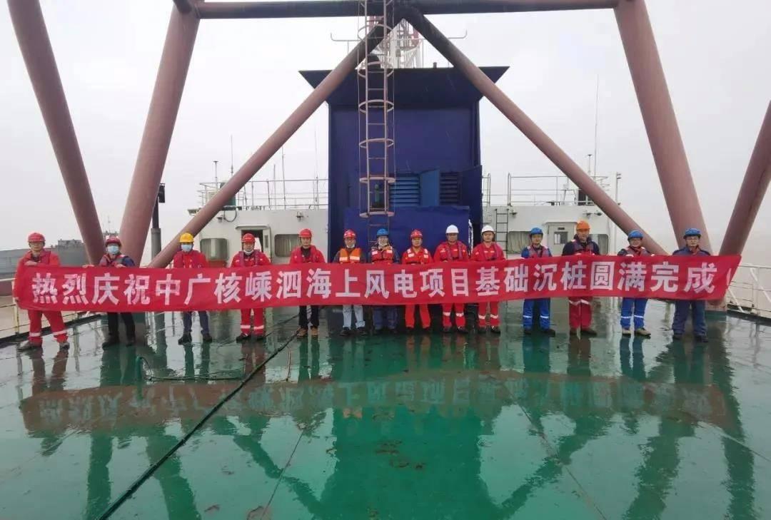 中广核新能源嵊泗5#6#海上风电项目基础沉桩正式收官!
