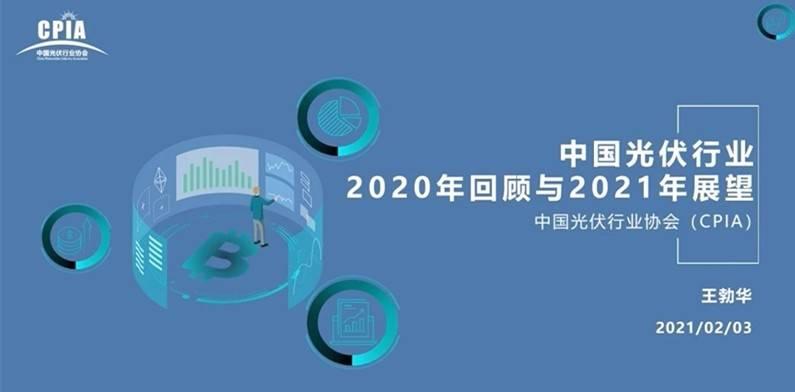 王勃华:光伏行业2020年回顾与2021年展望 (附高清PPT图)
