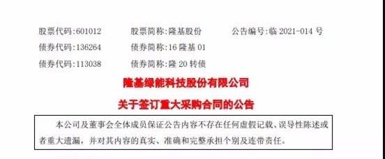 保利协鑫近期斩获两大龙头企业的大单