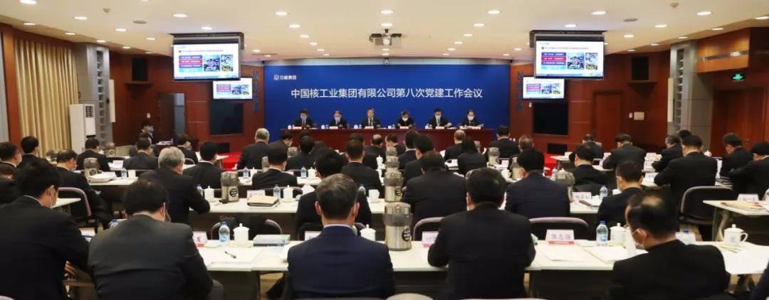 中核集团以召开2021年度党建工作会议::强核报国 创新奉献 建功立业庆华诞 奋力开启新征程