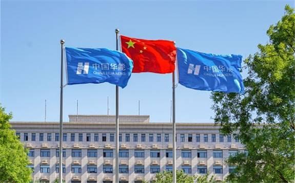 中国华能集团有限公司:多措并举 攻坚克难 提高梯级电站经济运行水平