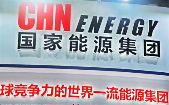 国家能源投资集团有限责任公司:履行央企担当,保障社会平安
