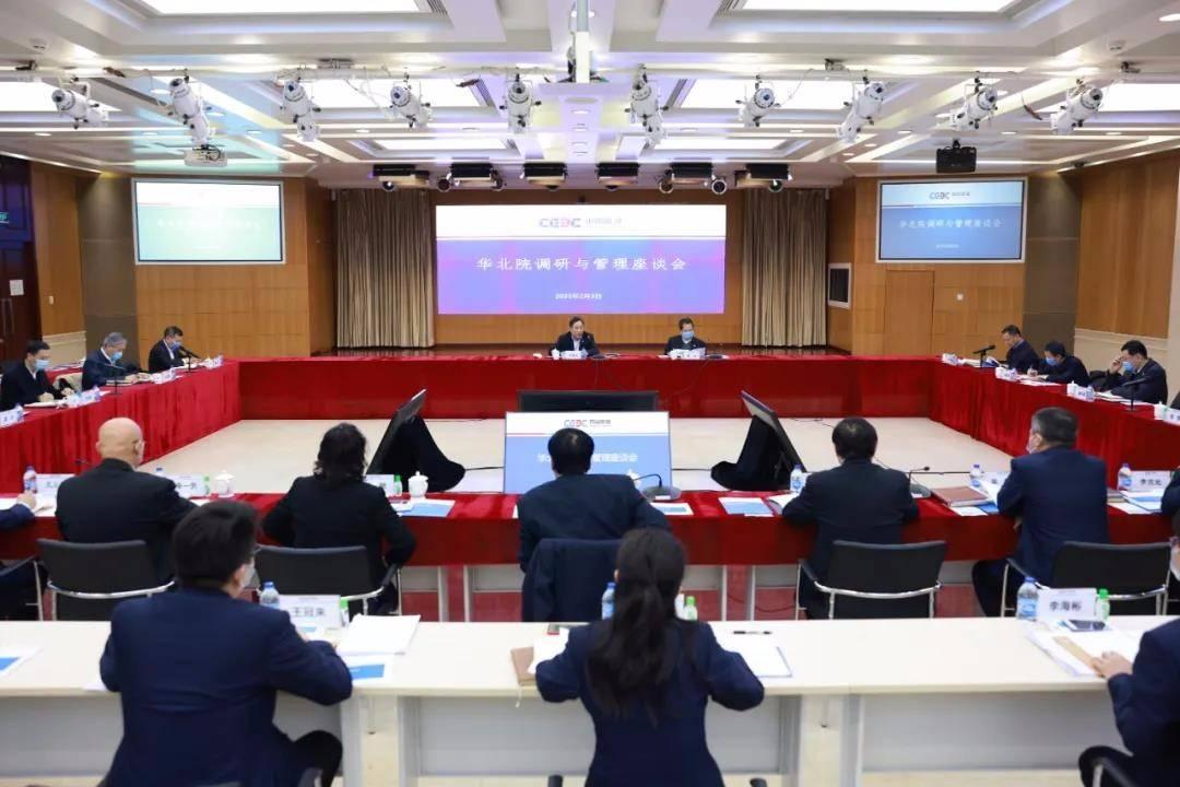 中国能建董事长宋海良赴华北电力设计院调研