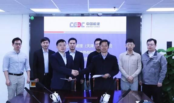 中能建地热公司与中能化投资公司签署战略合作框架协议