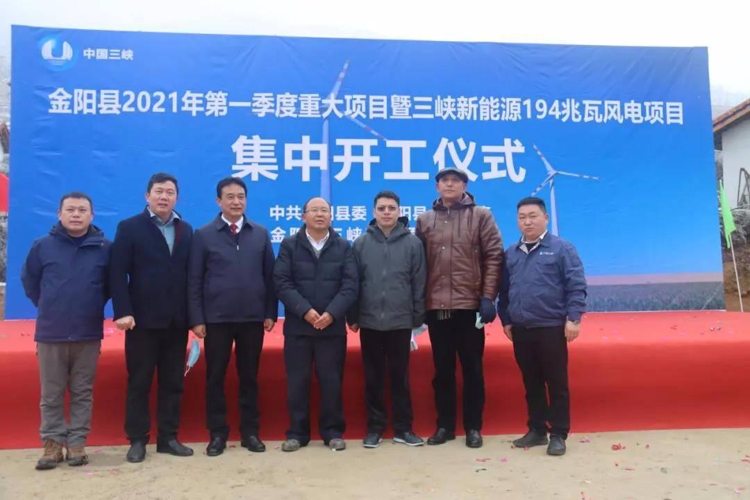 三峡新能源四川金阳风电项目正式开工