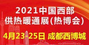 2021中国西部(成都)供热暖通展(热博会)