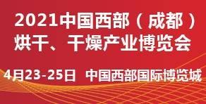 2021中国西部(成都)烘干、干燥产业博览会