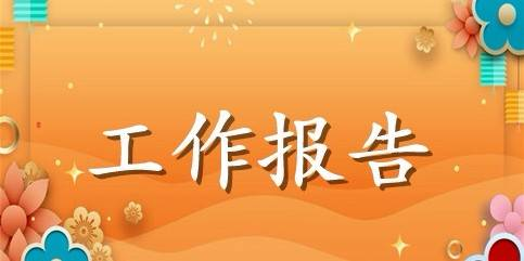 2021年广州市政府工作报告