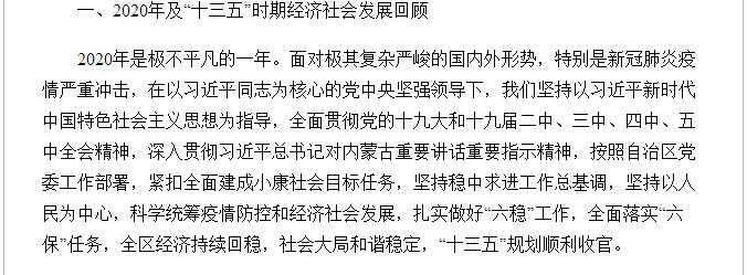 内蒙古自治区人民政府工作报告