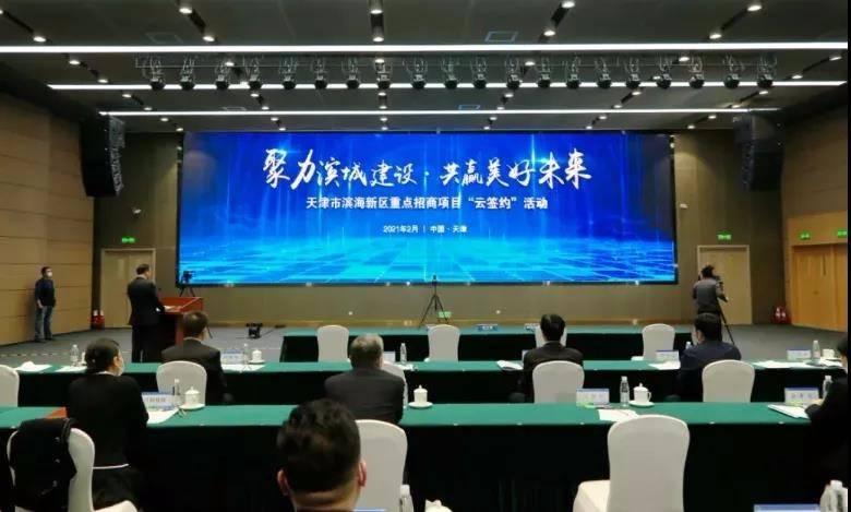 维源泰德氢能源压缩空气制冷制热设备项目落地天津泰达