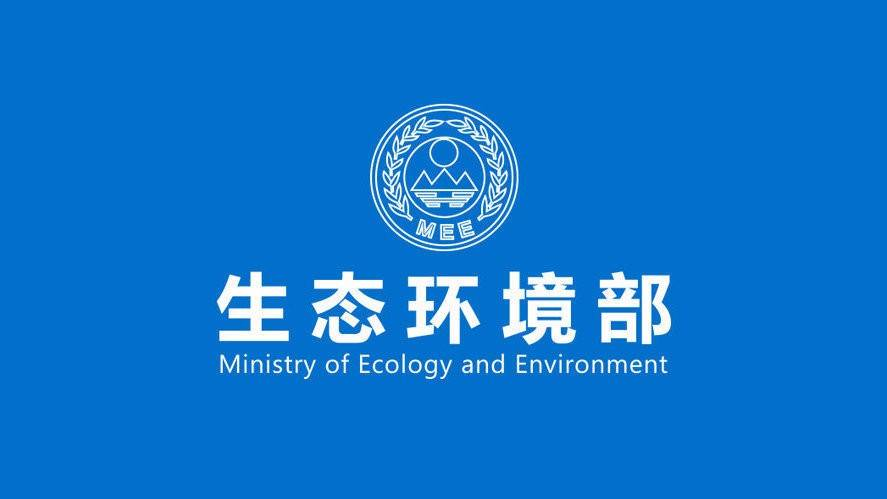 生态环境部与中国海油在京签署合作框架协议