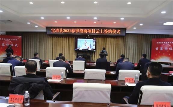 """""""云""""为桥、""""网""""为媒:黑龙江""""煤电基地""""宝清云签约50多亿元"""