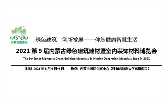 2021第9屆內蒙古綠色建筑建材暨室內裝飾材料博覽會