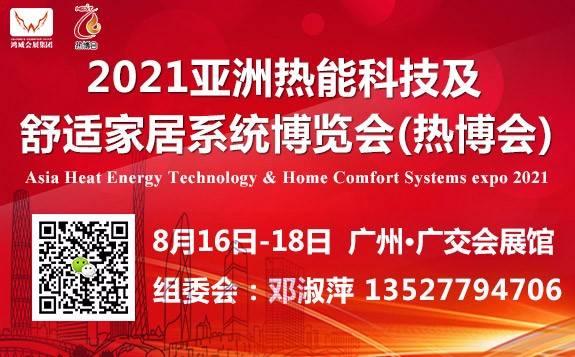 2021亚洲热能科技及舒适家居系统博览会(热博会)