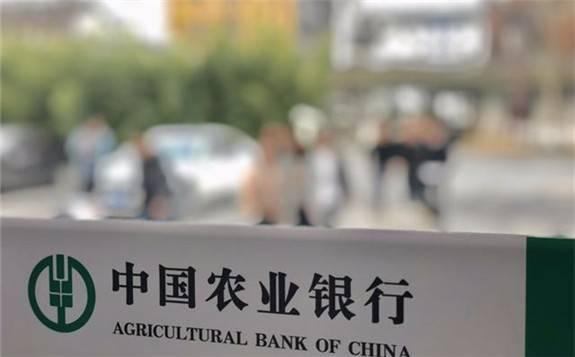 """农业银行主承销的全国首批""""碳中和债券""""成功发行!"""